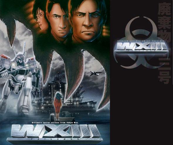 wxiii patlabor the movie three